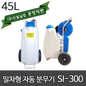 SI-300(주)신일실업 밀차형 자동 분무기
