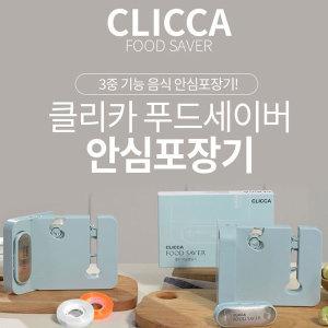클리카 푸드세이버 안심포장기 비닐접착 진공포장기