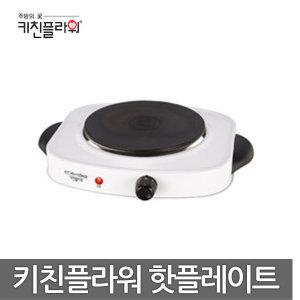 키친플라워 핫플레이트 세라믹코팅 1구 KEP-GH2500