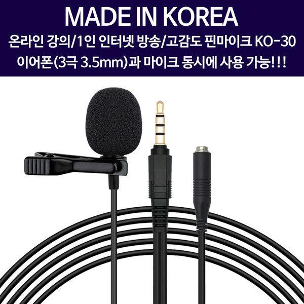 핀마이크 국산 온라인강의 방송 이어폰연결 녹음 KO-30