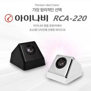 아이나비 정품 RCA-220 후방카메라 트렁크 가니쉬