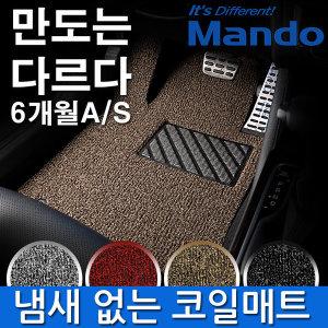 만도정품 친환경 코일카매트1+2열확장형 차량바닥매트