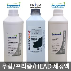 HP/엡손/캐논/삼성/헤드청소/노즐세정액/무한잉크