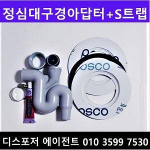 웨이스트킹(디스포저)정심대구경아답터+S-트랩