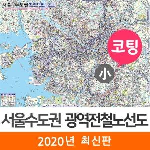 서울 수도권 전철 노선도 지하철 지도 110x79 코팅 소