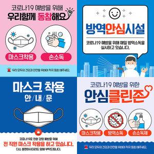 (현수막) 마스크착용 청정구역 방역소독 안내문