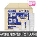 6.5oz 일회용 무인쇄 종이컵 1000개 국내생산/무형광
