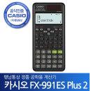 카시오 공학용계산기 FX-991ES PLUS 2 행남통상 정품