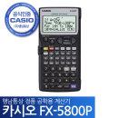카시오 공학용계산기 FX-5800P 정품 사무전자계산기