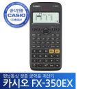 카시오 공학용계산기 FX-350EX 행남통상정품/신제품