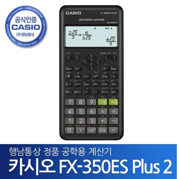 카시오 공학용계산기 FX-350ES PLUS 2 행남통상정품