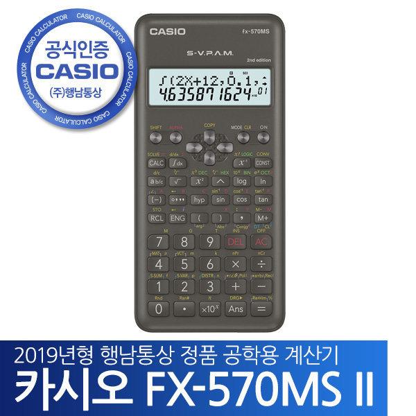 카시오 공학용계산기 FX-570MS 2/행남통상정품/AS보증