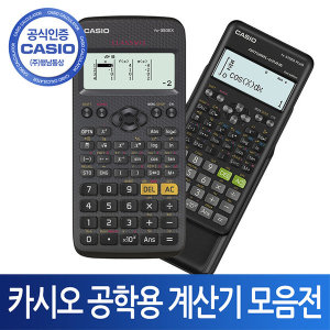 정품 카시오 공학용계산기 모음전 FX-570ES Plus 2
