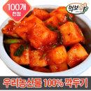 빛 국산 깍두기 2kg 무김치/배추김치/반찬/먹보야