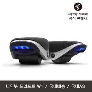 정품 나인봇 세그웨이 드리프트 W1 전동휠 E-SKATES