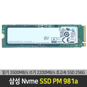 삼성 NVMe PM981a SSD 256GB (M.2) 80mm 벌크 미사용