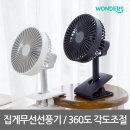 브리즈킹WF70 휴대용 미니 무선 선풍기 집게형/네이비