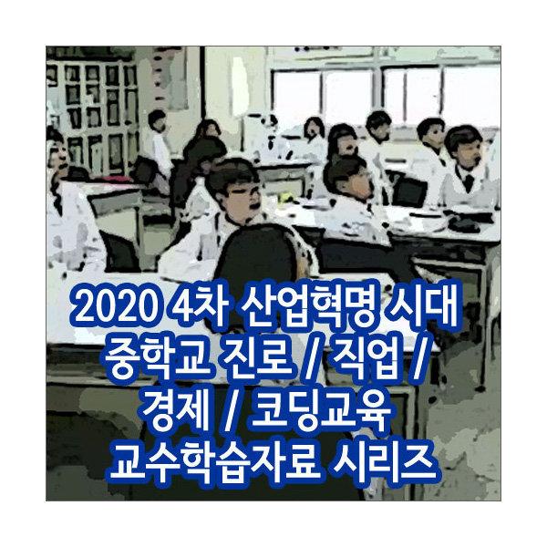 2020 중등 교수학습자료: 진로/직업/경제/코딩 DVD