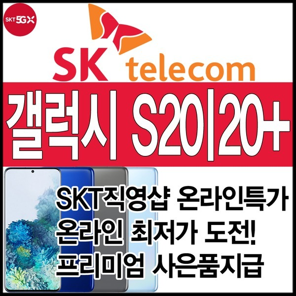 SKT 갤럭시S20/S20+/S20울트라 온라인초특가 슈퍼혜택