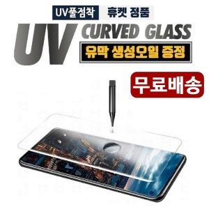 휴켓 UV 풀커버 강화유리 S20 노트10/9 S10  아이폰11