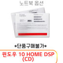 윈도우 10 HOME DSP설치 (15UD50N-GX50K 전용)