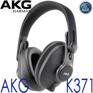 AKG K371 / K 371 /모니터/밀폐형/접이식 헤드폰/정품