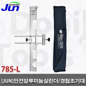 JUN 안전알루미늄실린더/경첩조기대/785-L/준엔지니