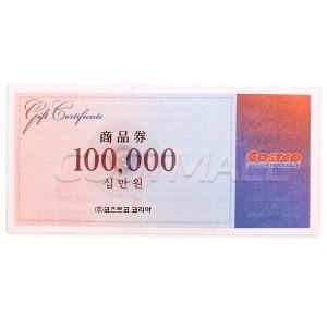 코스트코 상품권 10만원권 입장 계산가능