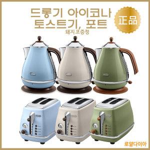 드롱기 전기포트 토스트기 커피포트 토스터기KBOV2001