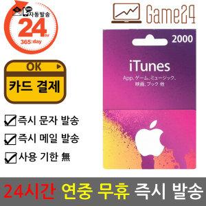 일본 앱스토어 아이튠즈 기프트카드 2000엔 카드결제OK