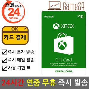 미국 xbox live 기프트카드 10달러 XBOXONE 카드결제OK