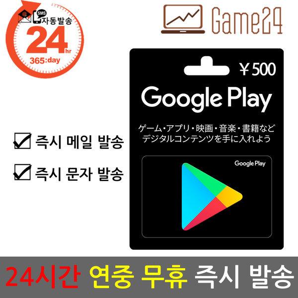 일본 구글플레이 기프트카드 500엔 카드결제ok