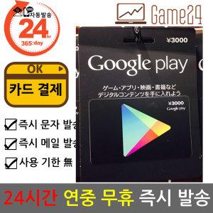 일본 구글플레이 기프트카드 3000엔 카드결제ok
