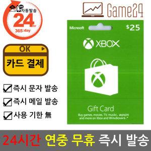 미국 xbox live 기프트카드 25달러 XBOXONE 카드결제OK