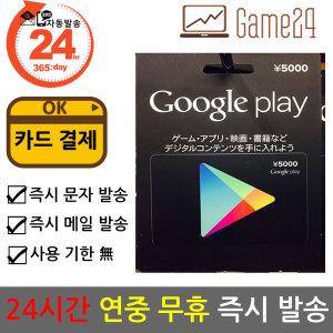 일본 구글플레이 기프트카드 5000엔 카드결제ok