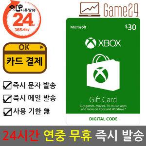 미국 xbox live 기프트카드 30달러 XBOXONE 카드결제OK