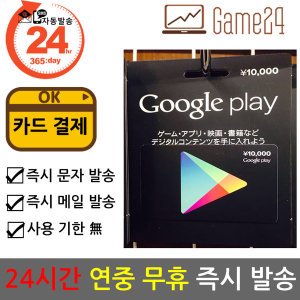 일본 구글 플레이 기프트카드 10000엔 카드결제ok