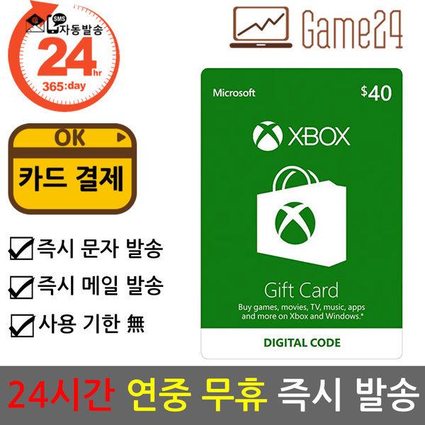 미국 xbox live 기프트카드 40달러 XBOXONE 카드결제OK