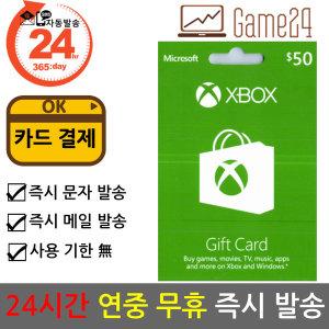 미국 xbox live 기프트카드 50달러 XBOXONE 카드결제OK