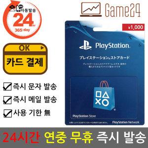 소니 일본 PSN 기프트카드 1000엔 카드결제ok
