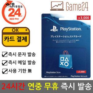 소니 일본 PSN 기프트카드 3000엔 카드결제ok