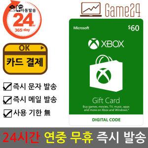 미국 xbox live 기프트카드 60달러 XBOXONE 카드결제OK
