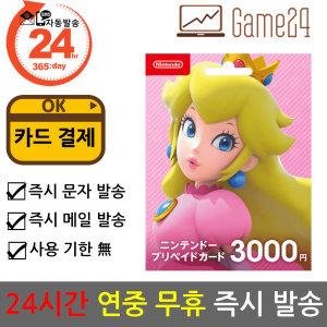 일본 닌텐도 ESHOP 이샵 기프트카드 3000엔 카드결제OK
