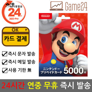 일본 닌텐도 ESHOP 이샵 기프트카드 5000엔 카드결제OK