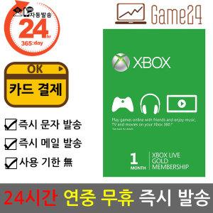 xbox 라이브 골드 1개월 이용권 선불코드 카드결제ok