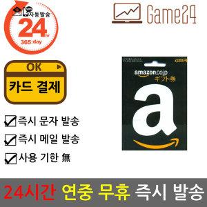 일본 아마존 기프트카드 선불카드 3000엔 (카드결제ok)