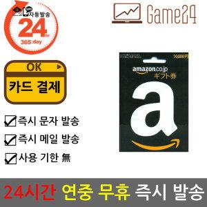 일본 아마존 기프트카드 선불카드 10000엔 카드결제ok