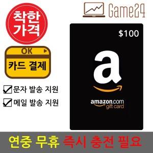 미국 아마존 기프트카드 100달러 100불 선불카드