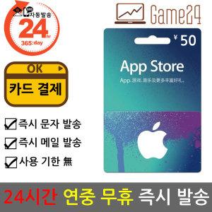 중국 앱스토어 아이튠즈 기프트카드 50위안 카드결제OK