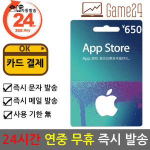 중국 앱스토어 아이튠즈 기프트카드 650위안 카드결제